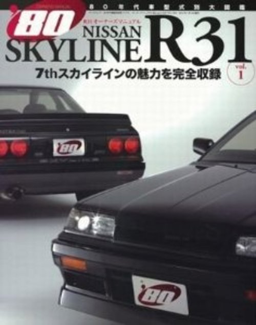 Product picture Nissan SKYLINE R31 Owner & Repair Manual